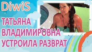 ДОМ 2 новости и слухи на 6 дней раньше эфира за 17.07.2016: Разврат Татьяны Владимировны!