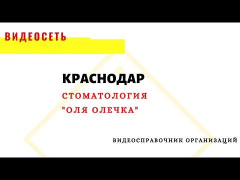 "СТОМАТОЛОГИЯ ""ОЛЯ ОЛЕЧКА"", КРАСНОДАР"