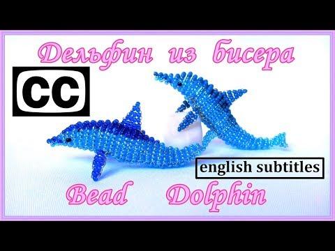 Дельфин из бисера схема плетения объемный