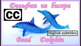 Бисероплетение - Дельфин из бисера (объемный) / DIY Bead Dolphin (English subtitles)