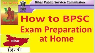 How To BPSC Exam Preparation at Home I ऐसे करें घर बैठे BPSC परीक्षा कि तैयारी !!