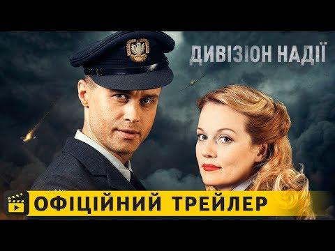 трейлер Дивізіон надії (2019) українською