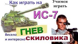 ИС-7 Гнев Скиловика! Как играть КРУТО на ИС 7 в World of Tanks! БОМБА - 8 фрагов и 9,4К дамага!