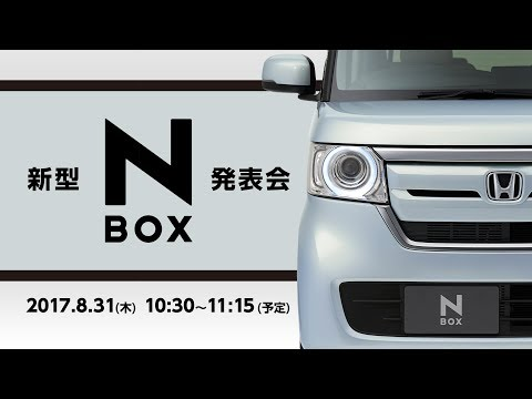 新型「N-BOX(エヌボックス)」発表会