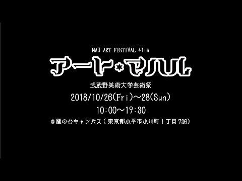 国内最大級の芸術の祭典 武蔵野美術大学芸術祭2018「アート・マハル」開催!