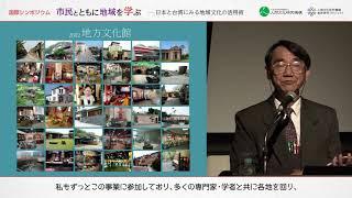 第34回人文機構シンポジウム 国際シンポジウム「市民とともに地域を学ぶ-日本と台湾にみる地域文化の活用術」