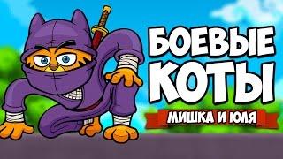 БОЕВЫЕ КОТЫ ♦ Kitten Squad