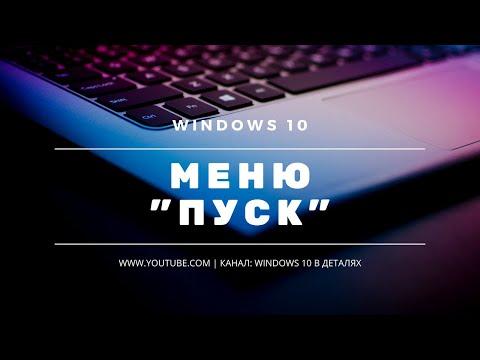 Как включить меню пуск windows 10