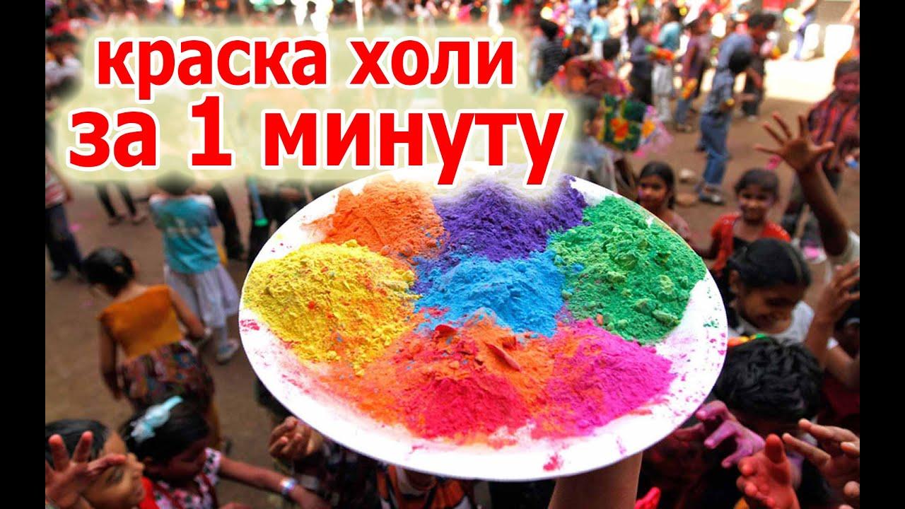 Как сделать краски без красителей фото 350