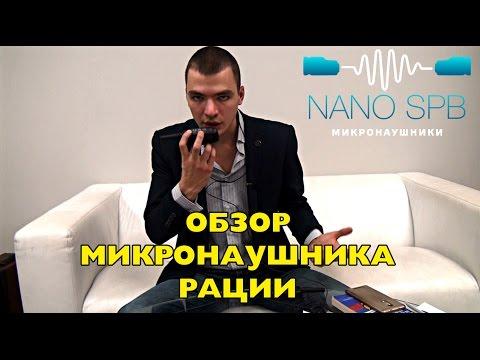 Микронаушник-Рация, обзор. Микронаушник, который не заглушить. Nano-Spb.ru