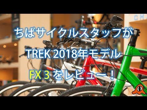 TREK FX 3(トレック FX3)2018年モデル レビュー