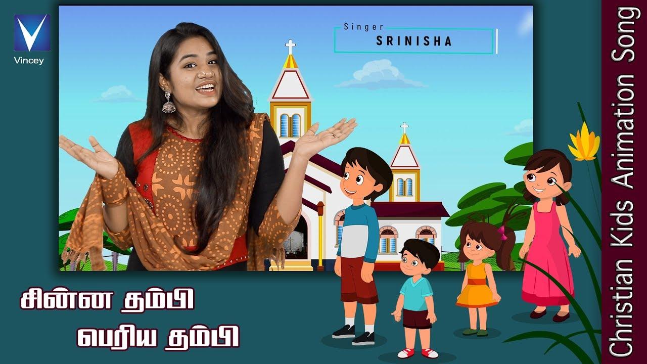 சின்ன தம்பி பெரிய தம்பி – Chinna Thambi Periya Thambi