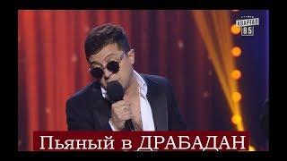 Зал ПЛАКАЛ! Бухой Лепс. ПАРОДИЯ - Вечерний Квартал 2017