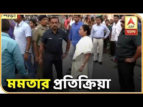 Mamata looses cool after hearing 'Jai Shree Ram' slogan | ABP Ananda