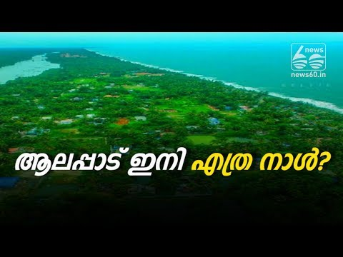 alappad at the fear of soil erosion #save alappad