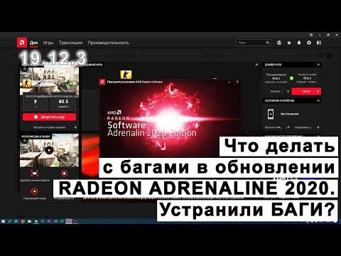 Баги и недоработки Radeon ADRENALINE 2020. Что с этим делать