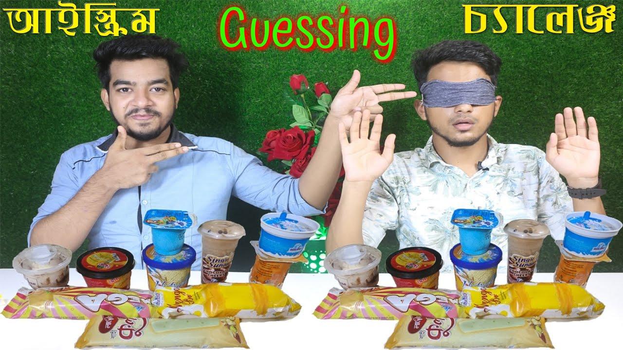 আইসক্রিম খাওয়ার বাজী | Guess The Ice Cream challenge | Ice Cream Eating Challenge