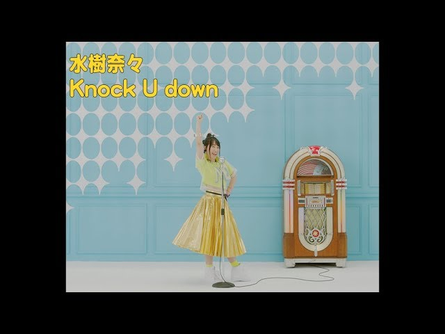 水樹奈々『Knock U down』MV