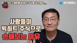 방탄소년단(BTS) 빅히트 주식으로 손해보는 이유 신병철 중간계캠퍼스장