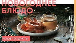 Королевские креветки на гриле с соусом из печеных перцев