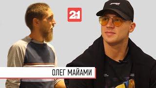 Олег Майами о работе, лейбле, стиле и Максиме Фадееве