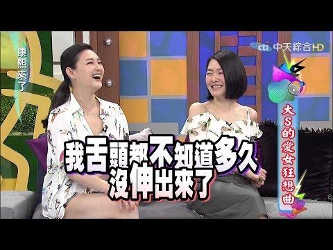 2015.06.18康熙來了 大S的愛女狂想曲II