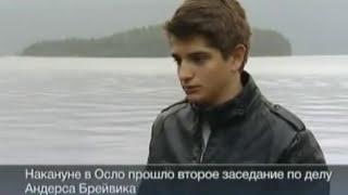 Чеченские юноши спасли 23 чел. в Норвегии от Брейвика
