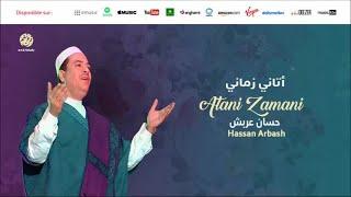 Hassan Arbash - Abtadi'o imla (5) | ابتدأ الاملاء | من أجمل أناشيد | حسان عربش