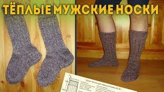 Носки Спицами Тёплые Мужские   Вязание Спицами (How to Knit Warm Socks for Men)