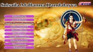 Srisaila Mallanna Dandalayya || Aha Srisailam || Lord Shiva Devotional Songs