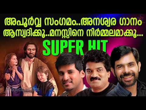 അപൂർവ്വ സംഗമം | Malayalam Christian Devotional Songs | Jino Kunnumpurath