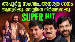 അപൂർവ്വ സംഗമം | Malayalam Christian Devotional Songs | Jino Kunnumpurath