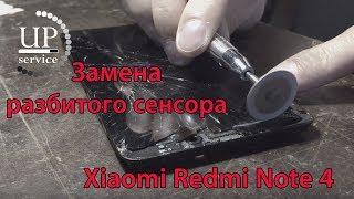 "Xiaomi redmi note 4 замена сенсора, тачскрина (разборка)  --- СЦ ""UPservice"" г.Киев"
