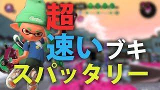 "【Splatoon2】ランク26武器""スパッタリー""が強い【実況】"