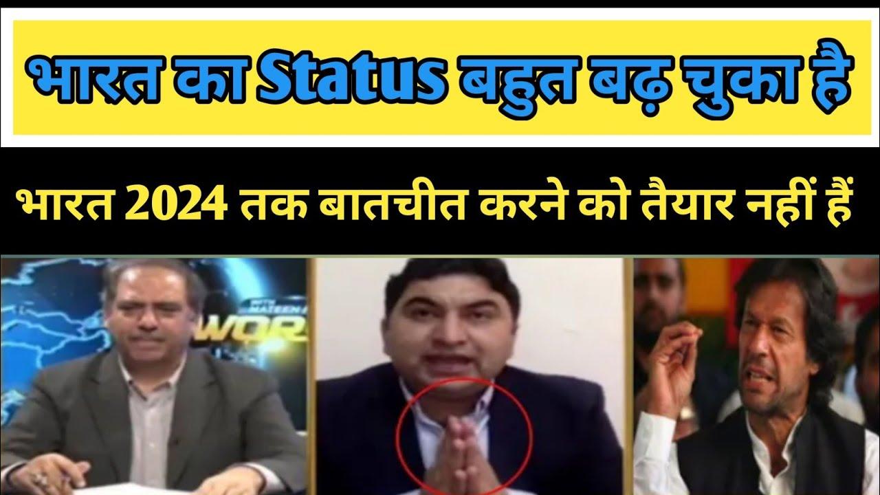 Bharat Ka Status Bahut Bad Gaya Hai Bharat Baat Karne Ko Taiyar Nahi Hai   Pak Media