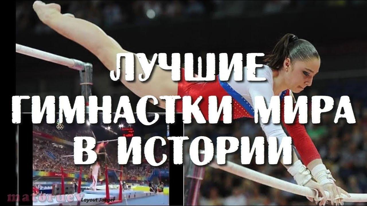 Лучшие Гимнастки Мира в Истории