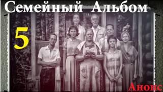 Семейный Альбом 5 Серия.Анонс