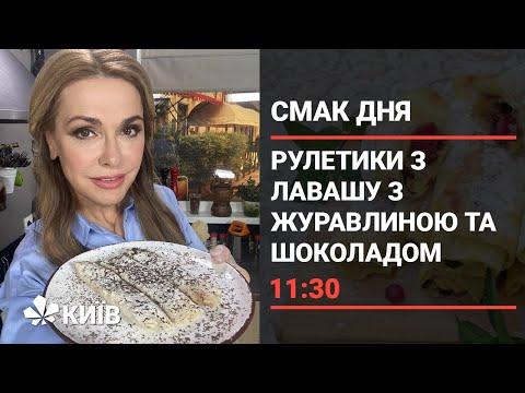 Телеканал Київ: Рулетики з лавашу з сиром, журавлиною і шоколадом