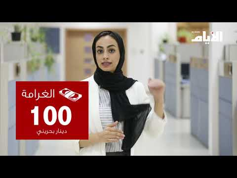 الحبس سنة وغرامة 100 دينار لمن يقذف  ا?و  يسب المرشحين  - نشر قبل 3 ساعة