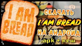 СКАЧАТЬ I AM BREAD НА АНДРОИД
