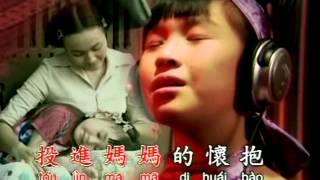 Shi Shang Zhi You Ma Ma Hao (世上只有媽媽好) - Lidya Lau (劉莉莉)