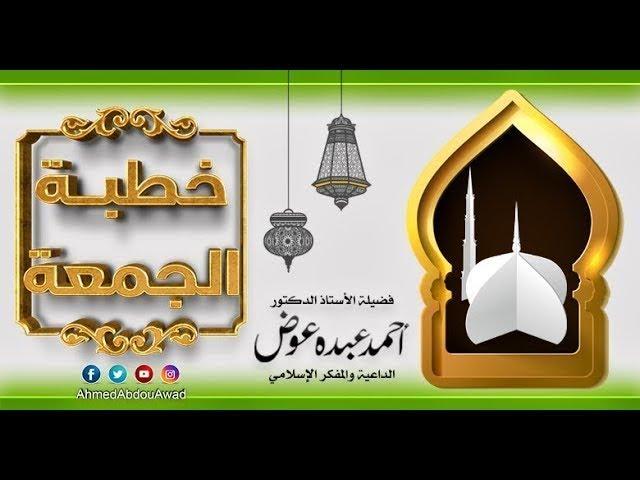 خطبة العيد | عيد الاضحى المبارك | الاستعمال