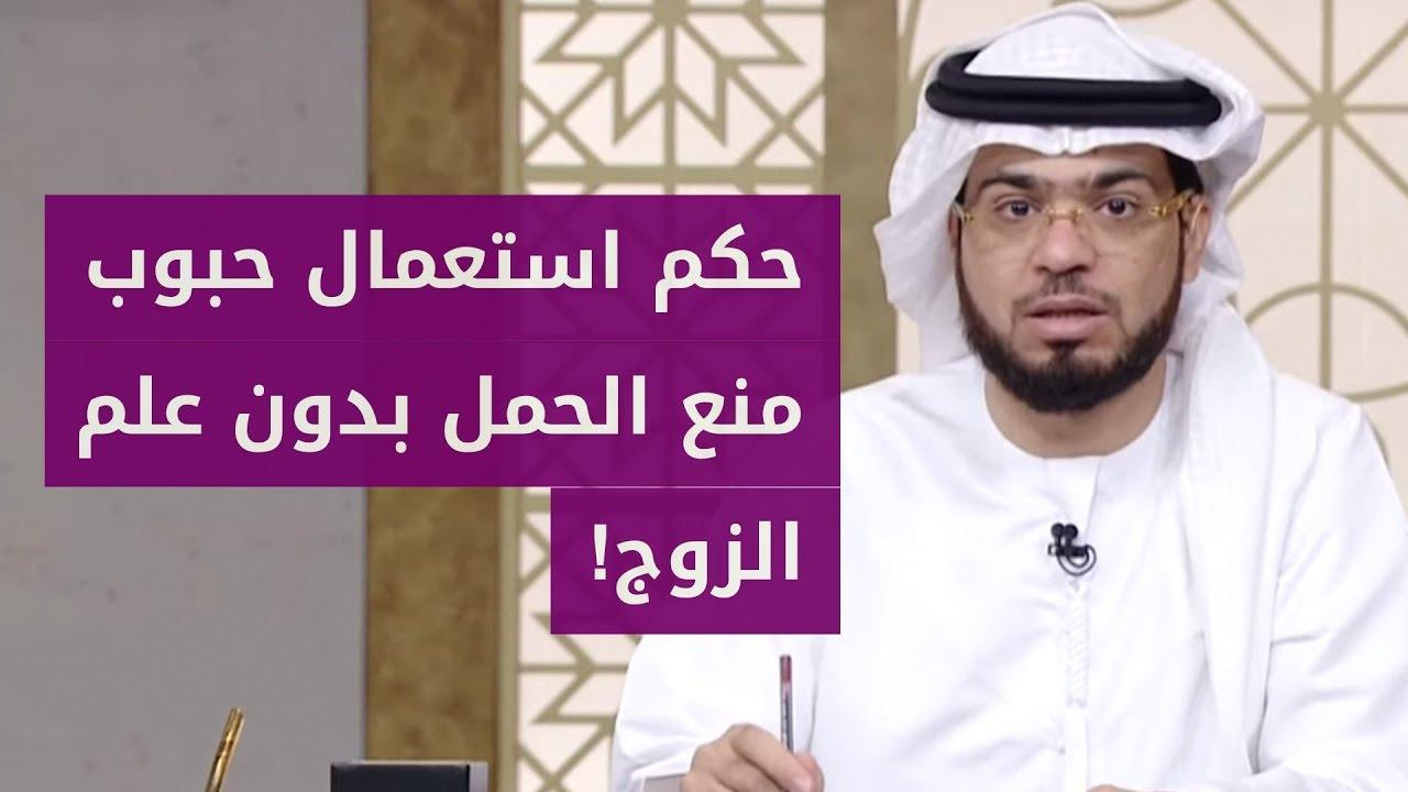 الحمل خطر على حياتي .. فهل يجوز أن أستعمل حبوب منع الحمل بدون علم زوجي؟ الشيخ وسيم يوسف