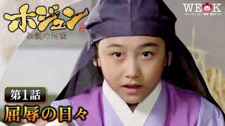 ホジュン~伝説の心医~ 第1話