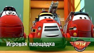 Рэй и пожарный патруль  - Игровая площадка. Анимационный развивающий сериал для детей. Серия 13