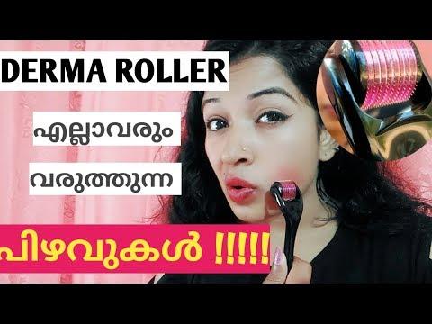 Derma Roller എങ്ങനെ ശെരിയായി ചെയ്യാം || All about Derma Roller, Micro needling , Malayali manga