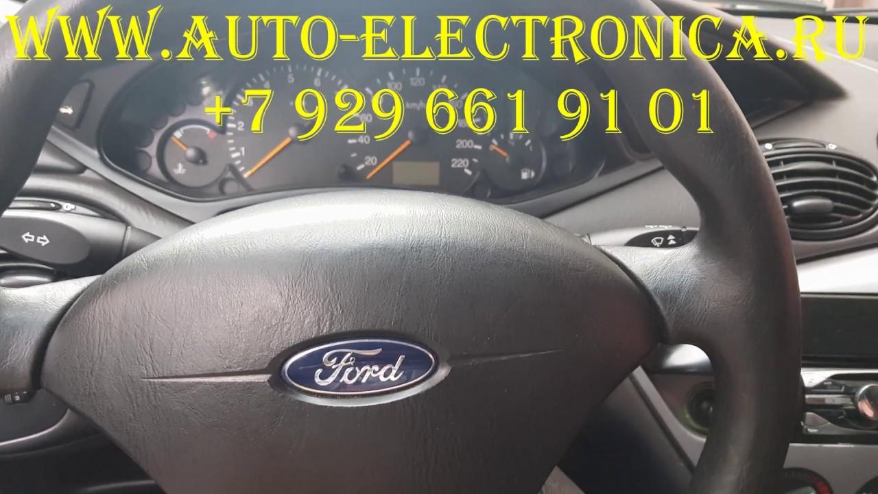ford focus 1 прописка ключей