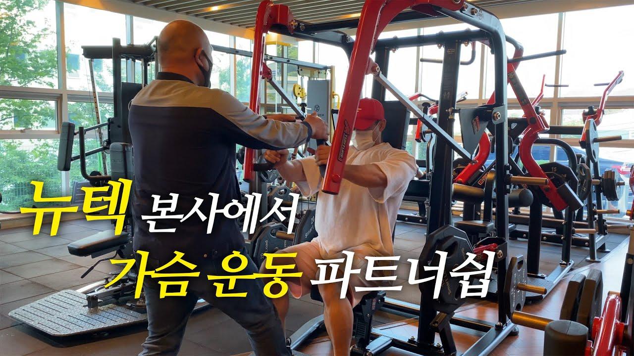 [봉TV] 뉴텍 본사에서 가슴 운동 파트너쉽