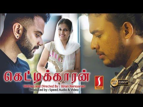 New Tamil Full Movie 2018 | Kettikkaran | Exclusive Release Tamil Movie |Tamil Online Movie |HD 1080