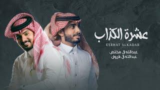 عبدالله ال مخلص وعبدالله ال فروان - عشرة الكذاب (حصرياً) | 2020